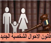 «تنمية المرأة»: قانون الأزهر للأحوال الشخصية في مصلحة الأسرة المصرية