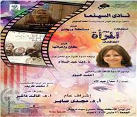 احتفال بيوم المرأة العالمى بنادى سينما أوبرا الإسكندرية.