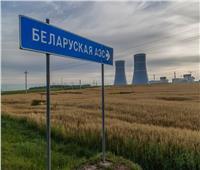 اكتمال وحدة التوليد الثانية بمحطة الطاقة النووية البيلاروسية