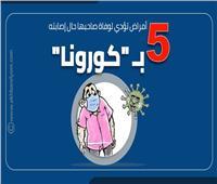 5 أمراض تؤدي لوفاة صاحبها حال إصابته بفيروس كورونا