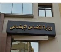 الجريدة الرسمية تنشر قرار « تضامن القاهرة » بشأن قيد مؤسسة
