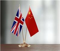 الصين: فرض عقوبات على أفراد وكيانات بريطانية ردًا على عقوبات لندن