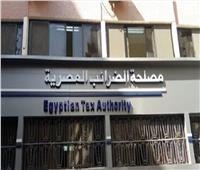 الضرائب تعلن آخر موعد لتقديم الإقرار الضريبي للأشخاص الطبيعيين
