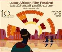 """اليوم انطلاق مهرجان الأقصر للسينما الأفريفية من الكرنك.. و""""الذهبيات النيلية"""" تنقل النجوم"""
