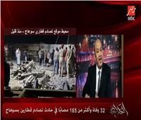 عمرو أديب عن حادث قطاري سوهاج: «عايزين نحاسب المخطئ حتى لو كان كبير»