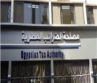 «الضرائب» تقرر عمل مراكز كبار ومتوسطي الممولين والمهن الحرة