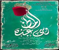 «ألمظ وسي عبده» في اليوم العالمي للمسرح