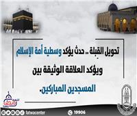 الأزهر للفتوى:«تحويل القِبلة» .. حدث يؤكد وسطية أمة الإسلام