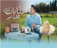 إيهاب أمير يصدر أحدث أعماله الغنائية المصورة «حكايات»