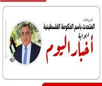 إنفوجراف| أبرز تصريحات متحدث الحكومة الفلسطينية لـ«بوابة أخبار اليوم»