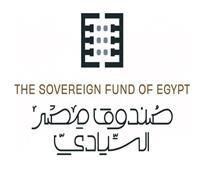 صندوق مصر السيادى يكتتب للاستثمار في صندوق التعليم