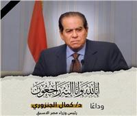 محافظ المنيا ناعيا «الجنزوري»: كان نموذجا يحتذىبه في خبرته الاقتصادية