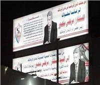 الزمالك يقرر إزالة لافتات مرتضى منصور