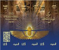 طوابع بريد تذكارية تخليدًا لحدث نقل المومياوات الملكية
