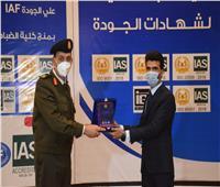 القوات المسلحة تنظم احتفالية لحصول كلية الضباط الاحتياط على شهادات الأيزو