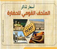 إنفوجراف | أسعار تذاكر متحف القومي للحضارة