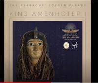 تعرف على الملوك الـ22 المشاركين بموكب المومياوات الملكية | فيديوجراف