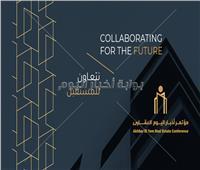 انطلاق مؤتمر أخبار اليوم العقاري الأول «نتعاون للمستقبل».. غدا