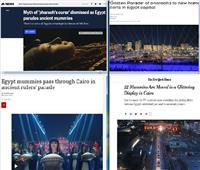 مصر تأسر العالم.. «موكب المومياوات» في عيون الإعلام الأجنبي  صور