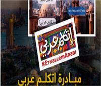 الهجرة تطلق الأغنية الرسمية لمبادرة الرئاسية «اتكلم عربي».. فيديو