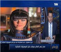 أول مداخلة لحسناء النيل ميرال ماهيليان «وجه مصر الملكي»| فيديو