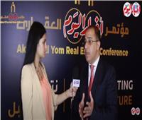 «أحمد شلبي»: سعيد بتنظيم المؤتمر العقاري ونعتبر أنفسنا جزء من أخبار اليوم