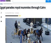 «حدث أسطوري».. وسائل الإعلام العالمية تحتفي بموكب نقل المومياوات