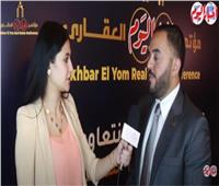 أحمد العتال: مؤتمر أخبار اليوم العقاري عكس تخطي السوق لأزمة كورونا