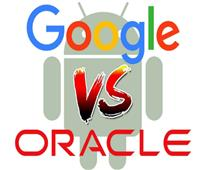 المحكمة العليا تنحاز إلى جوجل ضد اوراكل