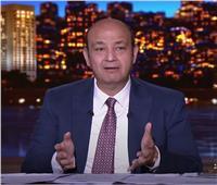 عمرو أديب عن مفاوضات سد النهضة:  كل تصريحات المسؤولين الإثيوبيين سلبية