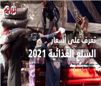 قبل رمضان.. نرصد أسعار السلع الغذائية بالأسواق   فيديو