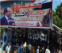 تحت رعاية الرئيس السيسى..«كلنا واحد» توفر مستلزمات رمضان بتخفيض 60 %
