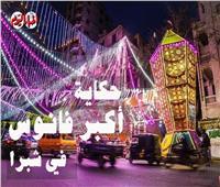 حكاية أكبر فانوس في مصر.. «صناعة قبطي»  فيديو