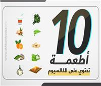 إنفوجراف| 10 أطعمة تحتوي على الكالسيوم
