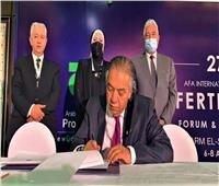 توقيع مذكرة تفاهم بين الهيئة العربية للإستثمار والاتحاد العربى للأسمدة