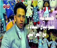 حكاية «حمو» بياع السعادة مع العرائس   فيديو