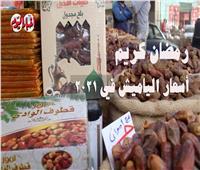 قبل قدومه بأيام .. تعرف على أسعار ياميش رمضان ٢٠٢١  فيديو