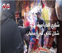 من قلب سوق الخيامية بالدرب الأحمر «أيقونة رمضان»| فيديو
