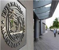 صندوق النقد: رفع أسعار الفائدة بالاقتصادات المتقدمة يضر الأسواق الصاعدة