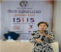 قومى المرأة ينظم ورشة عمل لجرائم العنف ضد النساء