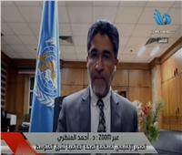 الصحة العالمية: مصر من الدول القليلة القادرة على إنتاج لقاحات كورونا
