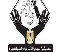 «المصريون بالخارج.. جسور التواصل».. صالون لتنسيقية الأحزاب اليوم