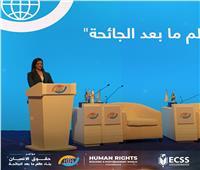 نص كلمة وزيرة التخطيط في الجلسة الافتتاحية مؤتمر حقوق الإنسان