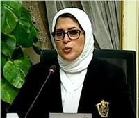 وزيرة الصحة: منع الدورات والموائد الرمضانية أسلم حل للجميع