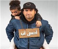 علي ربيع يكشف كواليس «أحسن أب»