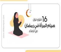إنفوجراف| 16 فتوى حول صيام المرأة في رمضان