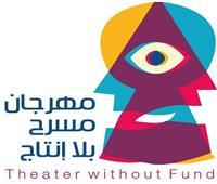 مهرجان «مسرح بلا إنتاج» الدولي يعلن موعد انطلاق دورته الحادية عشر
