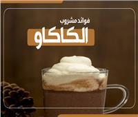 إنفوجراف | فوائد مشروب «الكاكاو»