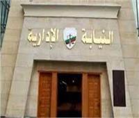 رئيس «تشريعية النواب»: النيابة الإدارية حائط صد في مواجهة الفساد