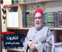 برومو برنامج «فتاوى كريمة» مع الدكتور«أحمد كريمة» في رمضان | فيديو